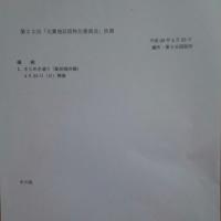 大貫地区活性化委員会