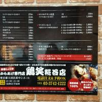 鶏笑 糀谷店|東京都大田区注文住宅新築一戸建てビーテック