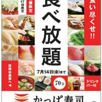 かっぱ寿司、「食べ放題」で反撃へ 男性1580円で