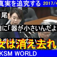 【KSM】国会で発狂する民進・山尾 安倍首相に「器が小さいんだよ!」暴言議員は日本に要らない!