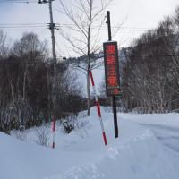 冬山巡視「茶臼岳コ―ス1」 雪は少なめ!