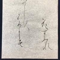 子供用の『すずか』墨を使ってみました