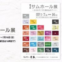 2017年7月7~16日ギャラリー倉敷・第3回サムホール展に参加します