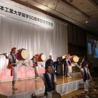 開学50周年式典&祝賀会 盛会でした。