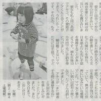 #akahata ろうのママ友/言葉と手話で話す (23) 忍足亜希子・・・今日の赤旗記事