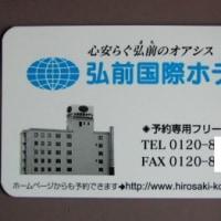 ホテル名変更