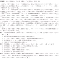 大学入試センター試験・政治経済 4