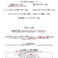 2/21(火)平日ランチメニュー