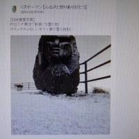 驚愕!伊豆諸島なのに積雪!?