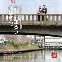 パワーストーン 和歌山発 月刊らくり 5月号に掲載していただきました!!