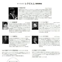 残席僅少! モーツァルト「レクイエム」長岡公演