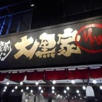 山梨県K.T.Tスポーツボクシングジム公式ブログ・・・ Owner's つぶやき「 夜な夜なラーメン一人旅 」