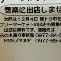 明日10/23 軽トラ朝市!