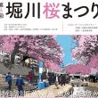 第8回堀川桜まつり支援