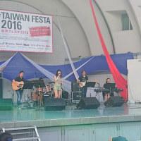 台湾フェスタ2016二日目ライブレポ