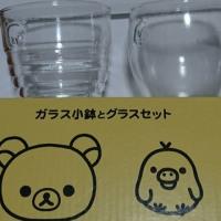 リラックマのガラス小鉢とグラスセット
