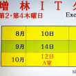 増林ITー17.7.27