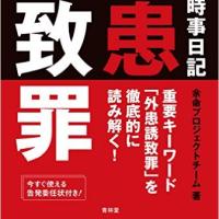 [動画] 沖縄の基地反対サヨク活動家30%が沖縄県外から、20%が韓国・中国人