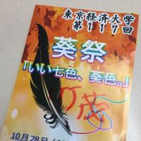 今日は、水曜、夜は南蛮揚げ定食50円引きですよ〜