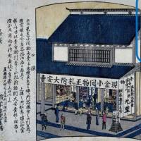 米沢藩 上杉鷹山 九里三郎兵衛