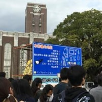 「第6回 京大宇宙落語会」