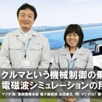 """自動車は""""走る電子レンジ""""(1) 妊婦の運転は狂気の沙汰"""
