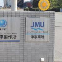 三重県津市で4時間に及ぶ講演学習会--「これ以上沖縄に基地を押しつけない、津で辺野古のケーソンを造らせない!」