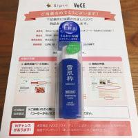 コーセー  雪肌粋 薬用化粧水  【当選】