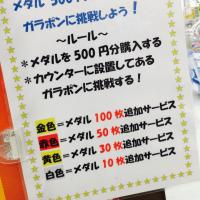 マックスバリュ西日本 35周年!