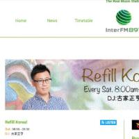 12/3 InteFM897のラジオ放送お忘れなく❗