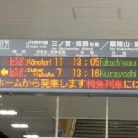 列車遅延?!