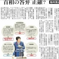 真実(ファクト)を「日本国民」に伝える!!