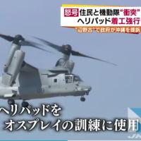 安倍政権、沖縄県高江のヘリパッド基地工事を強行再開。機動隊が抵抗する市民を引きずり排除。