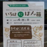 いろはにほん箱・木之本ひとはこ古本市に出店します