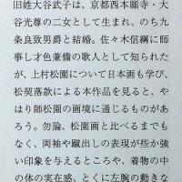 リメイク 早春 伊藤小坡筆 その1