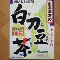 山本漢方製薬 なた豆茶