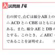 中学数学・図形問題 14 岐阜県・愛知県・高校入試問題
