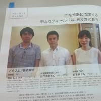 インタビュー記事が掲載されました