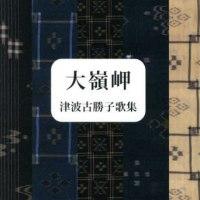 津波古勝子『大嶺岬』