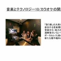 音楽とテクノロジー10/カラオケの開発と普及