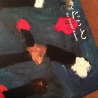 明日・10/15(土)から始まる、近藤晃美さんの展覧会「円い草」のこと。~音楽編~