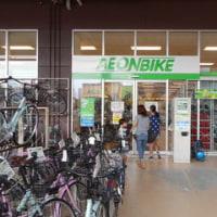 自転車の購入 イオンバイク AEON BIKE