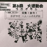 『出演のお知らせ~向中野小学校大運動会』