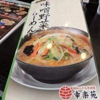 #5192 緑の幸楽苑 横須賀佐原店