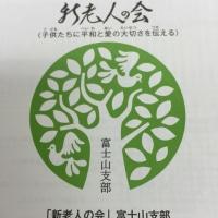 奇跡のくすのき 日野原先生主催新老人の会 富士山支部 は静岡市内の全小6へ寄贈しています!後世に繋げたい感動実話