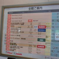 名古屋の老舗百貨店・丸栄をのぞいてきました