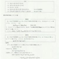 多様体上のベクトル場2 ~Lie括弧積