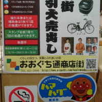 横浜 大口通商店街 歳末福引大売り出し始まりました