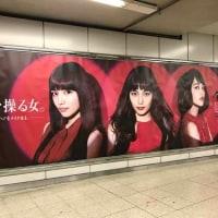 3月13日(月)のつぶやき:川口春奈 美髪を操る女。いち髪(JR渋谷駅ホームビルボード広告)
