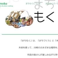 2月25日(土)まちもくパーク第1回目に屋台参加します!!
